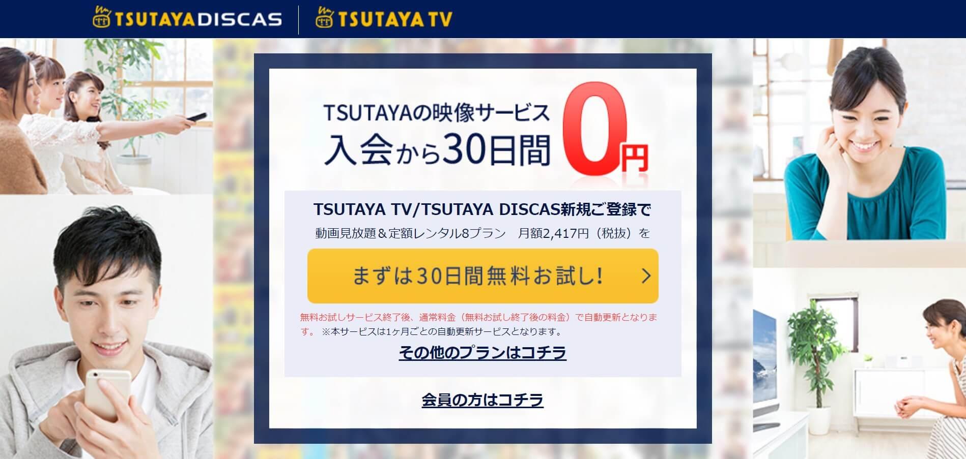 TSUTAYA DISCASのTOPページ