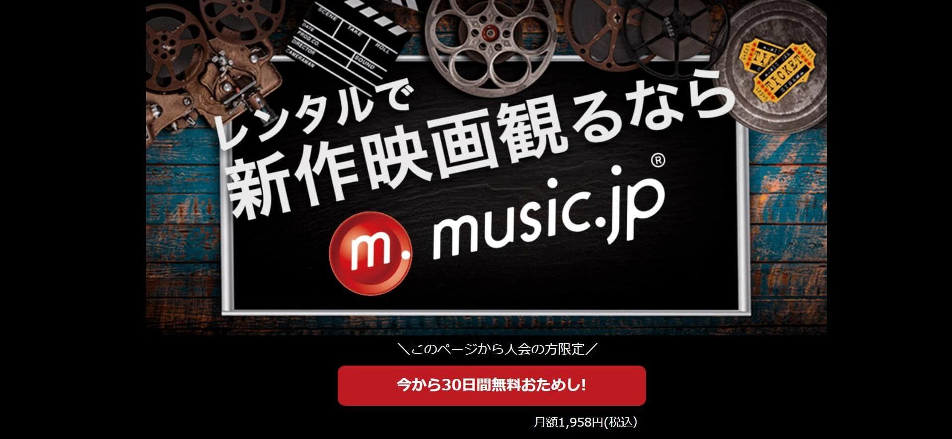 music.jpのTOPページ