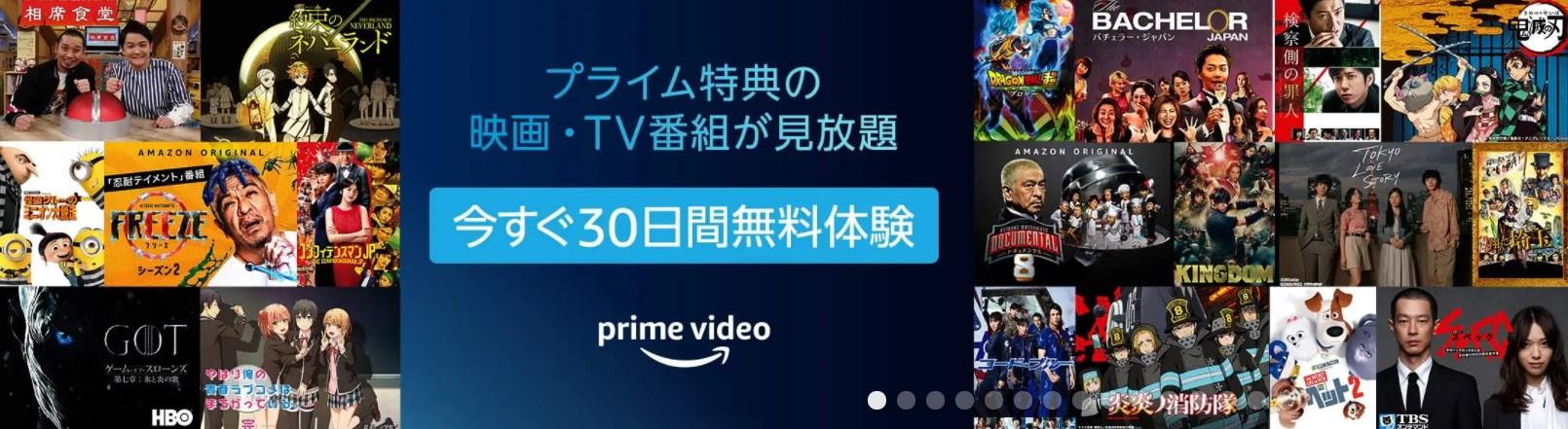 AmazonプライムビデオのTOPページ