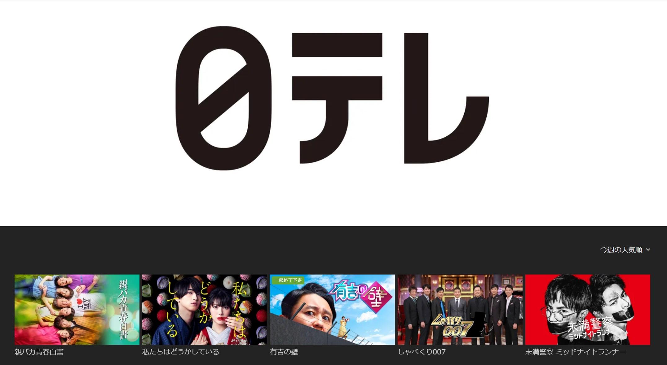 Hulu日テレ系列の番組