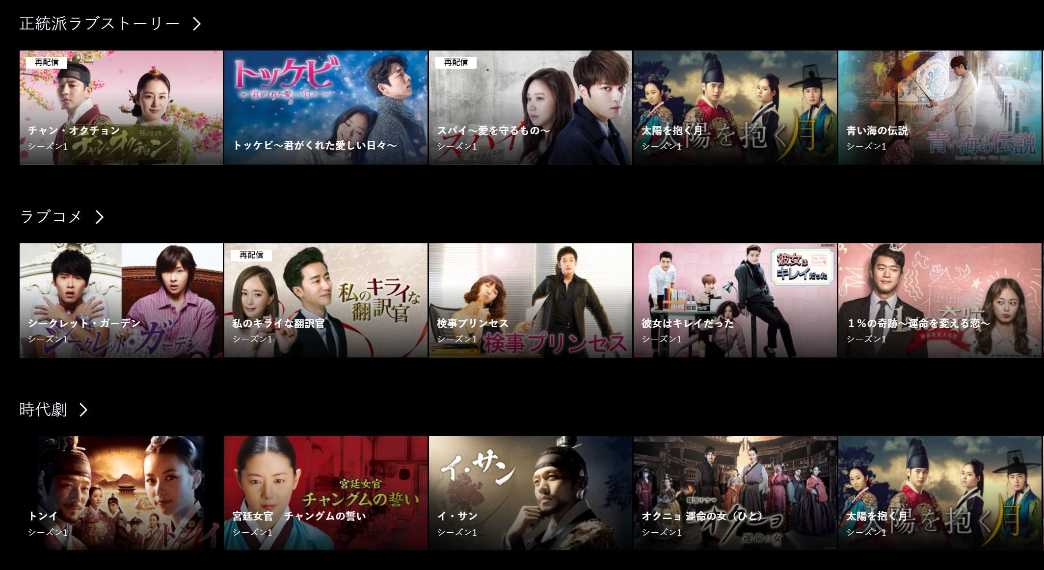 dTVの韓国ドラマのラインナップ