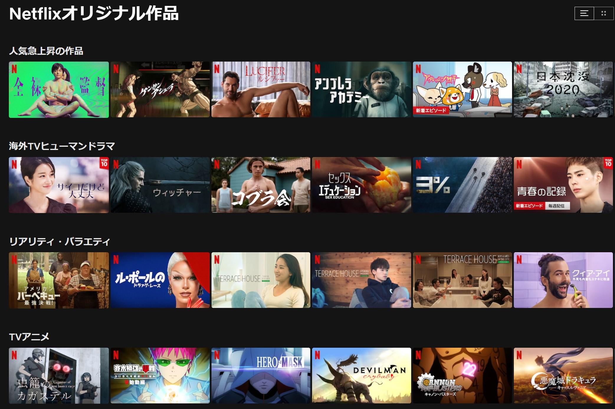Netflixオリジナル作品