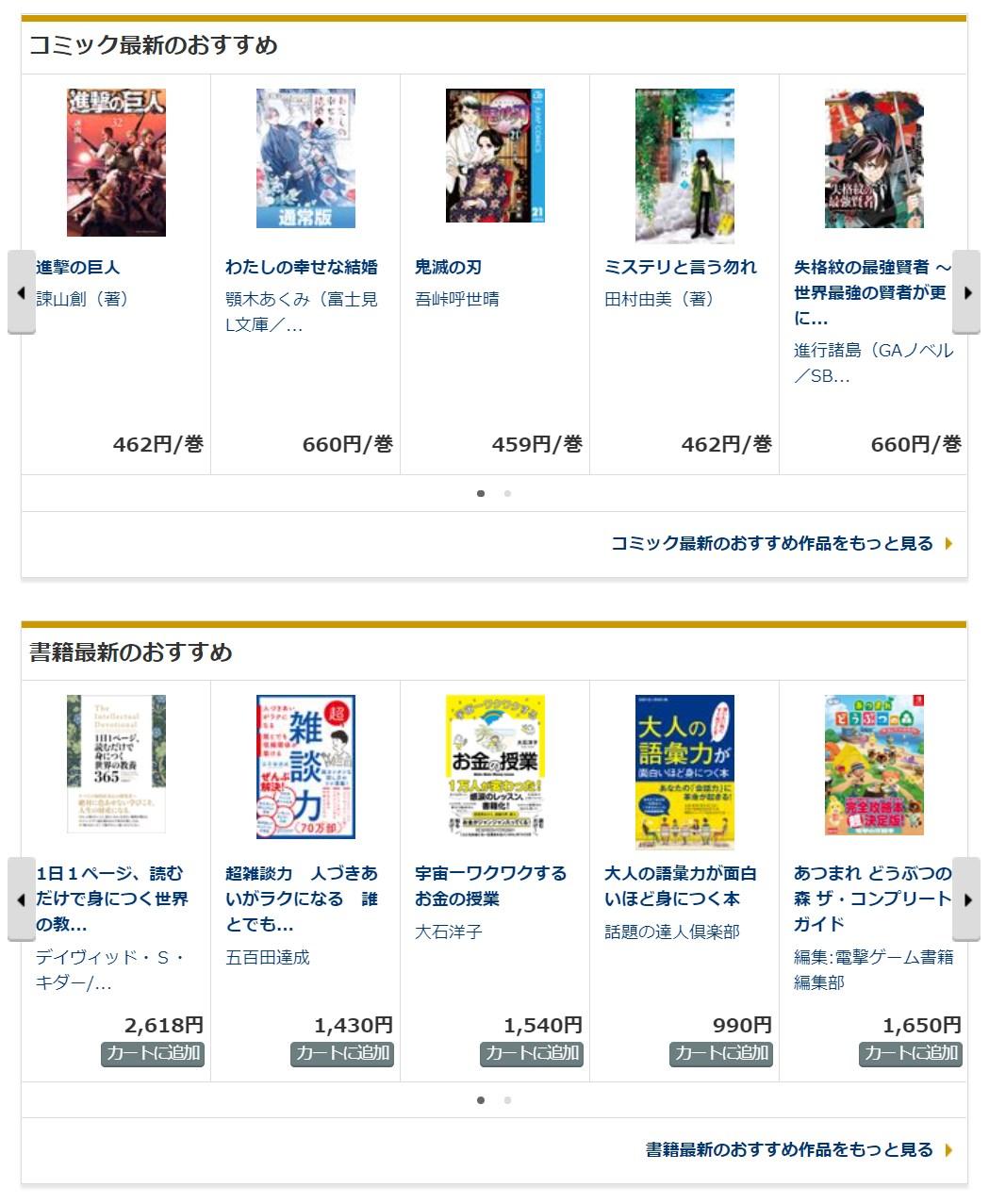 music.jpの電子書籍